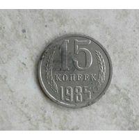 15 копеек СССР 1985 года
