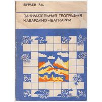 Занимательная география Кабардино-Балкарии
