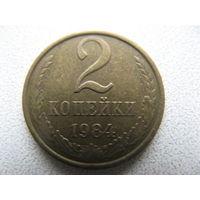 СССР 2 копейки 1984 г.