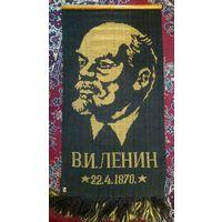 Ковер с Лениным, плетеный. 120х60.