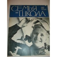 Журнал Семья и школа 1962г