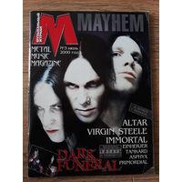 Музыкальный журнал июль 2000