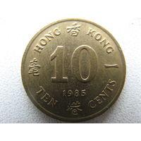 Гонконг 10 центов 1985 г.