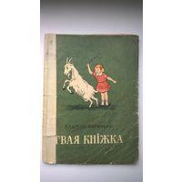 Платон Варанько Твая кнiжка. 1954 год.