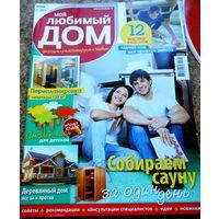Журнал Мой любимый дом . 3.11 В подарок к покупке