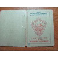 """Удостоверение к знаку""""Отличный пограничник"""" 1958г."""