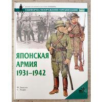 Японская армия 1931 - 1942 - с рубля без МПЦ!