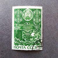 Марка СССР 1975 год. 50 лет Каракалпакской АССР