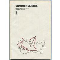 """Журнал """"Химия и жизнь"""", 1991, #2"""