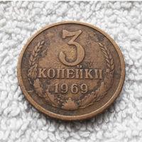 3 копейки 1969 СССР #04
