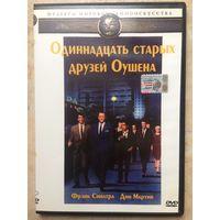 DVD 11 СТАРЫХ ДРУЗЕЙ ОУШЕНА (ЛИЦЕНЗИЯ)