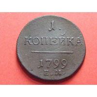 1 копейка 1799 ЕМ медь