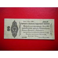 50 рублей 1919г Крат. обяз. гос. казначейства (адмирал Калчак).