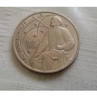 1 рубль 1987 г. - 130 лет со дня рождения К.Э. Циолковского