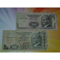 Турция 50 и 100 лир 1970г.