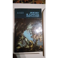 Жизнь и смерть кораллов. Жак-Ив Кусто. Филипп Диоле