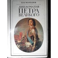Дипломатия Петра Великого.  ОБМЕН НА СОВЕТСКИЙ ФАРФОР