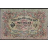 3 рубля 1905г. Коншин-Софронов