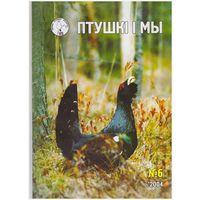 Журнал Птушки и мы (на русском и белорусском языке) 2004