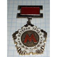 Ветеран Труда - Московский метрополитен