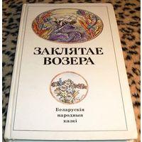 ЗАКЛЯТАЕ ВОЗЕРА. Беларускiя народныя казкi.