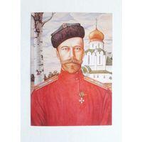 А. Грибков.   Император Николай II.  Живопись. Россия 1993 г.