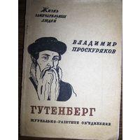 1933 ПРОСКУРЯКОВ ГУТЕНБЕРГ