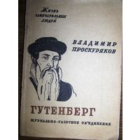 1933 ПРСКУРЯКОВ ГУТЕНБЕРГ