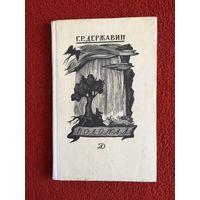 Г. Р. Державин  Водопад.  Избранные стихотворения