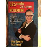 525 способов стать лучшим менеджером Рон Колман Гил Барри