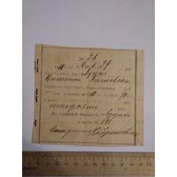 Квитанция об уплате страхового сбора 1910 год.