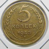 5 копеек 1943г. (5)