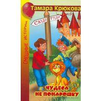 Тамара Крюкова + Виктор Драгунский (большой сборник)