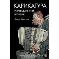Антон Кротков. Карикатура. Непридуманная история