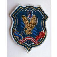 Шеврон 103-й отд.мобильной бригады ССО РБ