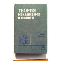 Теория механизмов и машин: Учеб. для втузов. / К. В. Фролов, С. А. Попов, А. К. Мусатов и др.
