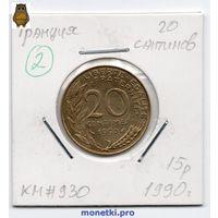 Франция 20 сантимов 1990 год - 2
