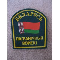 Шеврон РБ. Пограничные войска РБ.
