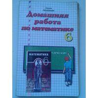 Домашняя работа по математике  6 класс