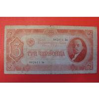 3 червонца СССР 1937 года