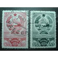 1941 Герб Карело-Финской ССР Полная серия