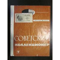 Советский Коллекционер #7