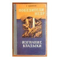 """Г.Адамов """"Победители недр. Изгнание владыки"""" (1958)"""