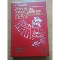 """Книга """"Устройство и изготовление вентиляционных систем"""". СССР, Москва, """"Высшая школа"""" 1987 год."""