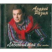 CD Андрей Разин - Ласковый Май Все Хиты (2008)