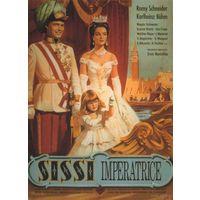Сисси - Молодая императрица /  Sissi - Die Junge Kaiserin (Роми Шнайдер) DVD9