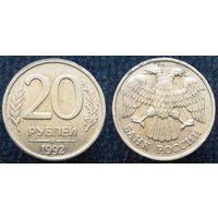 """W: Россия 20 рублей 1992 """"ЛМД"""" НЕМАГНИТНЫЕ (271)"""