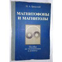 Книга Магнитофоны и магнитолы.