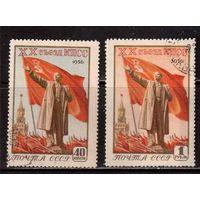 СССР-1956, (Заг.1774-1775)   гаш., 20-й съезд КПСС