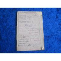 Расчетная книжка 1927 г.
